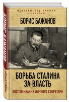 Бажанов Б.Г. - Борьба Сталина за власть. Воспоминания личного секретаря' обложка книги