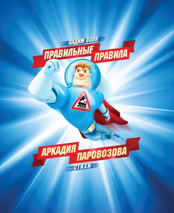 Воля В. - Правильные правила Аркадия Паровозова обложка книги