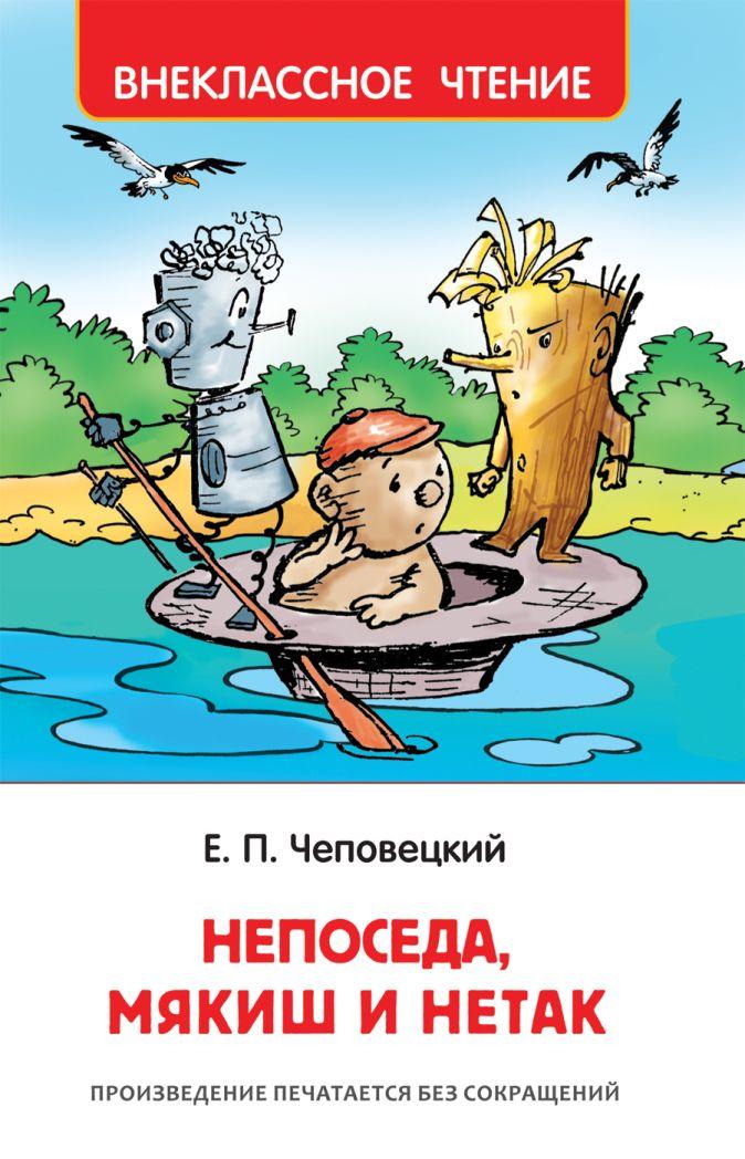 Чеповецкий Е. - Чеповецкий Е. Непоседа, Мякиш и Нетак (ВЧ) обложка книги