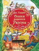 Харрис Д. Сказки дядюшки Римуса (ВЛС)
