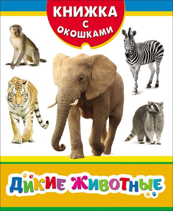Мазанова Е. К. Дикие животные (Книжка с окошками рос) мазанова е к алфавит книжка с окошками рос