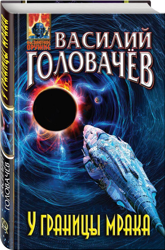 Василий Головачёв - У границы мрака обложка книги