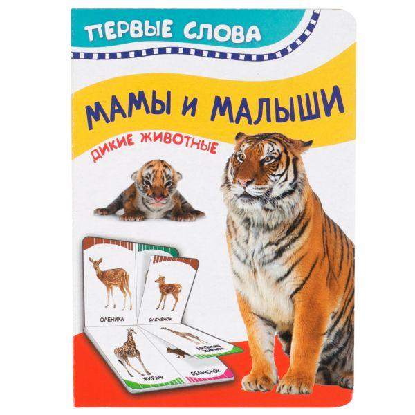 Фото - Котятова Н. И. Мамы и малыши (Дикие животные) (Первые слова) котятова н и первые слова