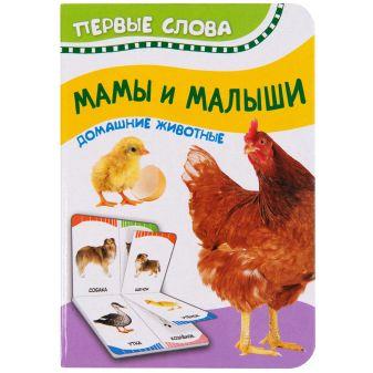 Котятова Н. И. - Мамы и малыши (Домашние животные) (Первые слова) обложка книги