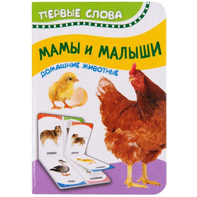 Мамы и малыши (Домашние животные) (Первые слова) Котятова Н. И.