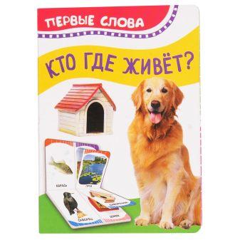 Котятова Н. И. - Кто где живет (Первые слова) обложка книги