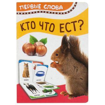 Котятова Н. И. - Кто что ест (Первые слова) обложка книги