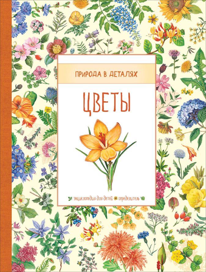 Роджерс К., Хан С. - Цветы (Природа в деталях) обложка книги