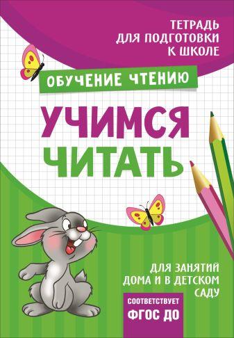 Артюхова И. С. - Подгот. к школе. Учимся читать обложка книги