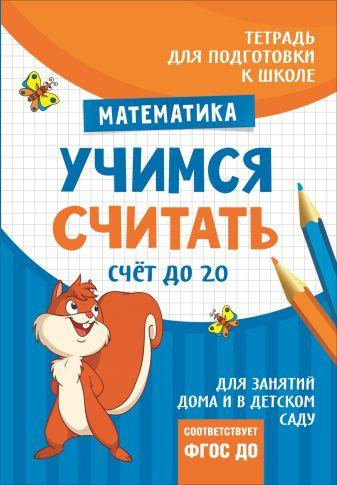 Беляева Т. И. - Подгот. к школе. Учимся считать. Счет до 20 обложка книги