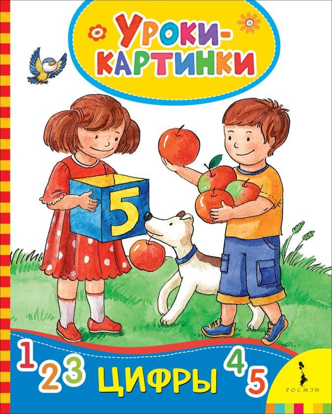 Цифры (Уроки-картинки) Мазанова Е. К.