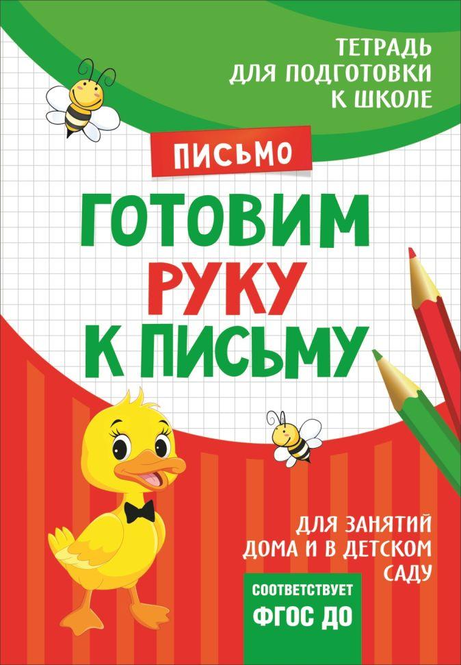Артюхова И. С. - Подгот. к школе. Готовим руку к письму обложка книги