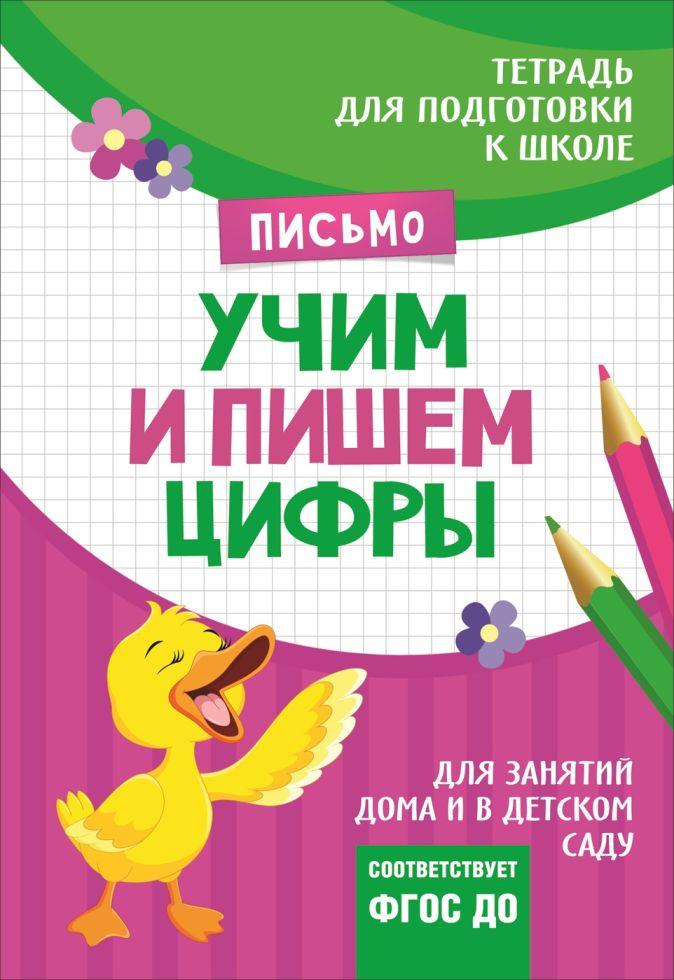 Артюхова И. С. - Подгот. к школе. Учим и пишем цифры обложка книги