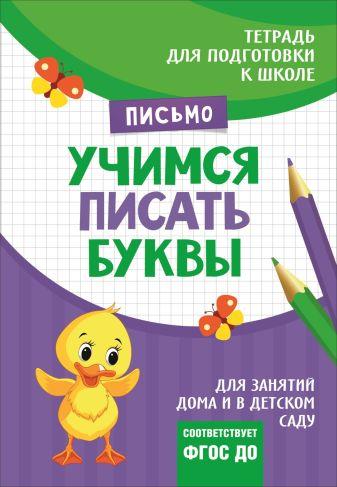 Артюхова И. С. - Подгот. к школе. Учимся писать буквы обложка книги
