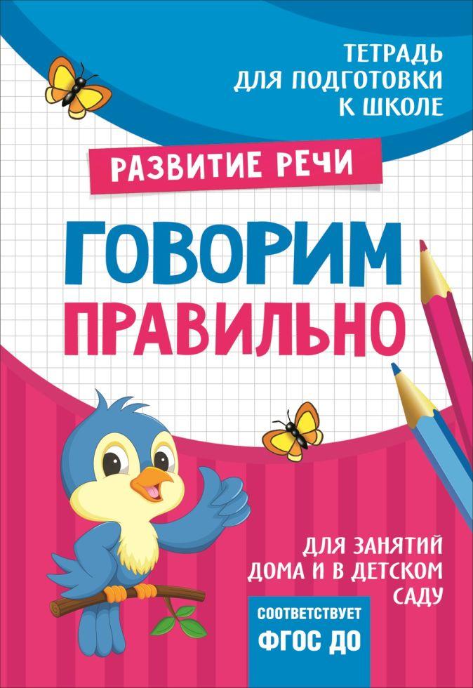 Лаптева С. А. - Подгот. к школе. Говорим правильно обложка книги