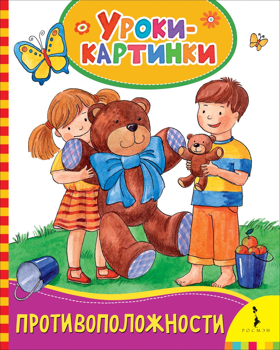 Мазанова Е. К. Противоположности (Уроки-картинки)