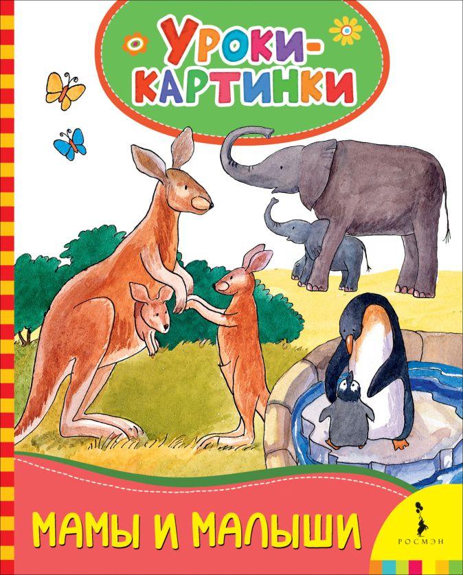 Мамы и малыши (Уроки-картинки) Мазанова Е. К.