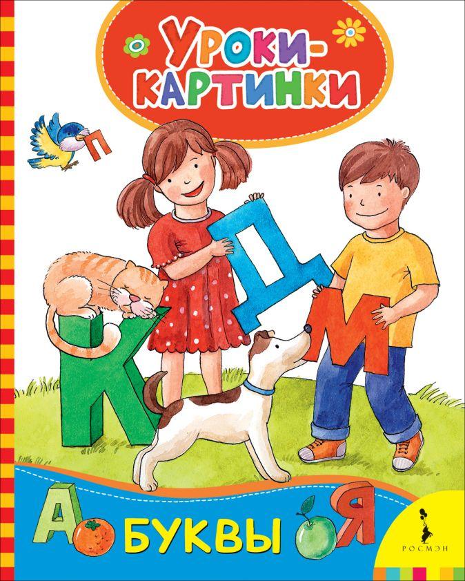 Буквы (Уроки-картинки) Мазанова Е. К.