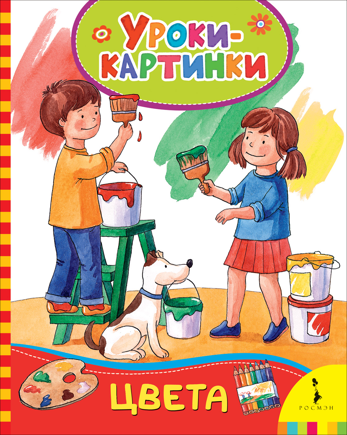 Мазанова Е. К. Цвета (Уроки-картинки)