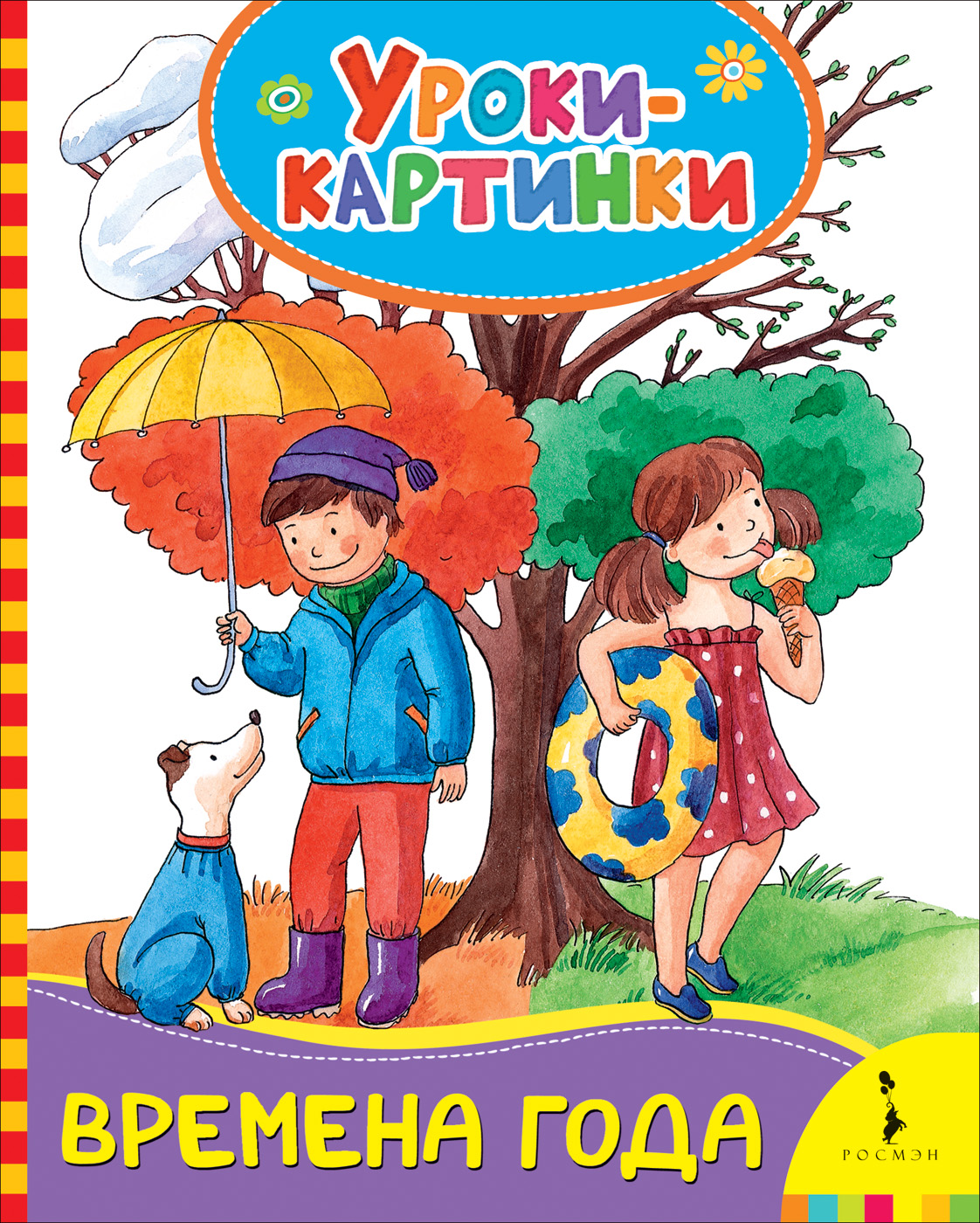Мазанова Е. К. Времена года (Уроки-картинки)
