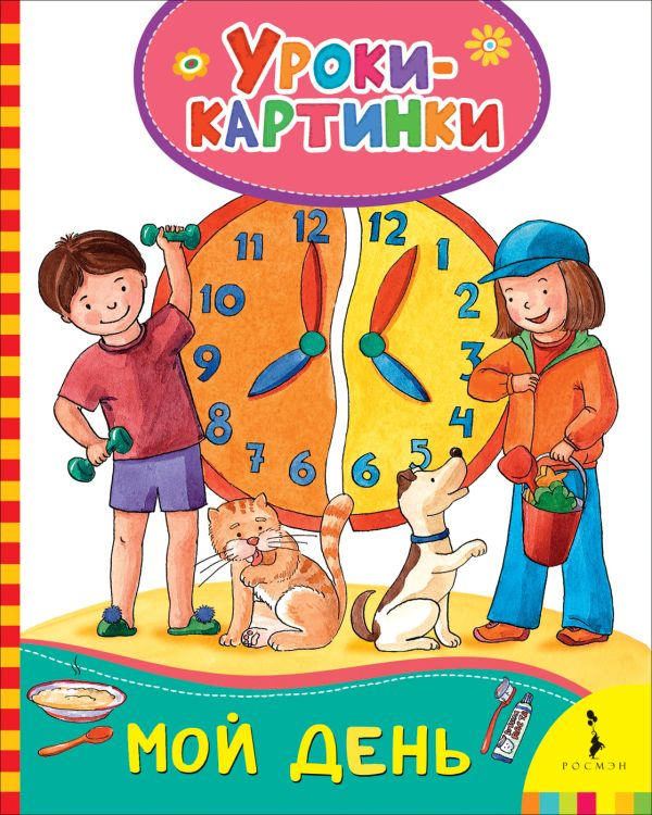 Мазанова Е. К. Мой день (Уроки-картинки)