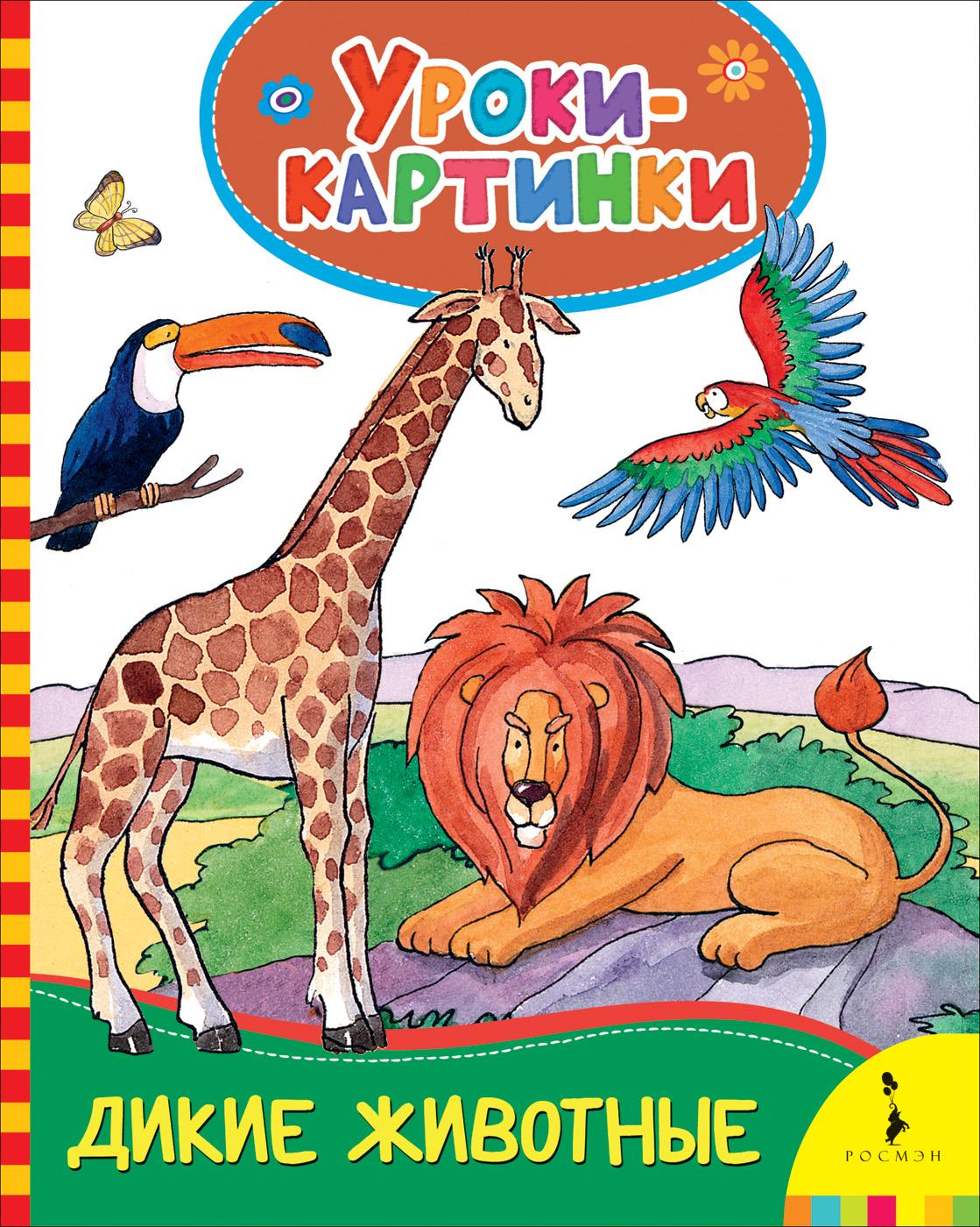 Мазанова Е. К. Дикие животные (Уроки-картинки)