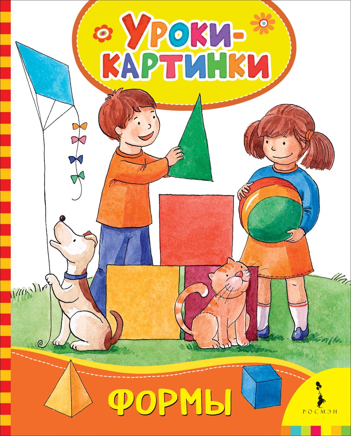 Мазанова Е. К. Формы (Уроки-картинки)