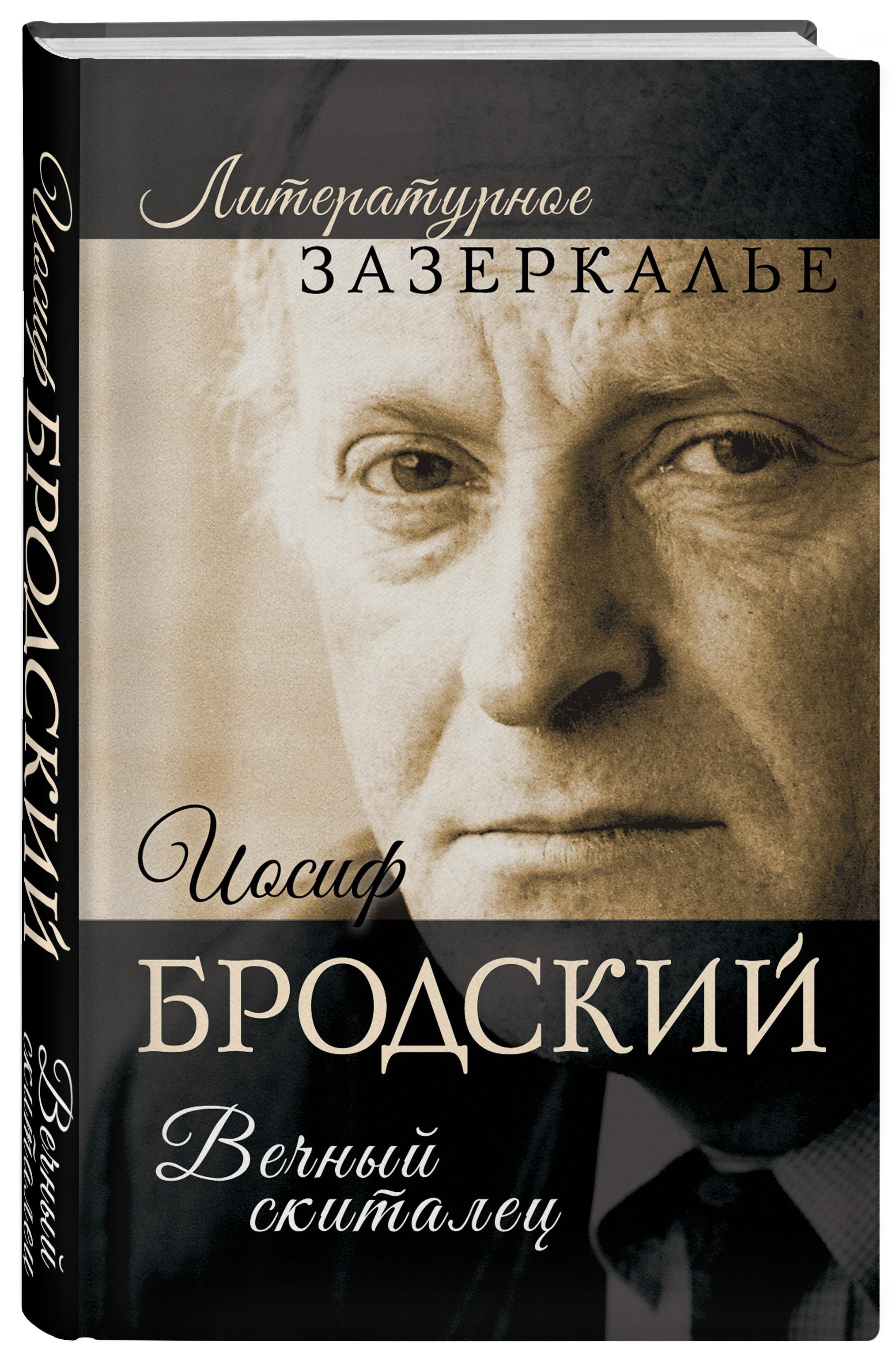 Александр Бобров Иосиф Бродский. Вечный скиталец бондаренко в в иосиф бродский