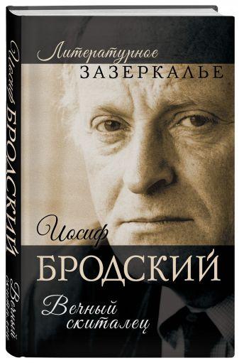 Александр Бобров - Иосиф Бродский. Вечный скиталец обложка книги