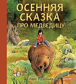 Осенняя сказка про Медведицу Рудебьер Л