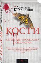 Джонатан Келлерман - Кости' обложка книги