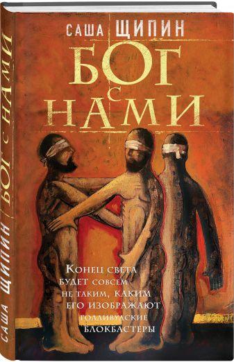 Саша Щипин - Бог с нами обложка книги