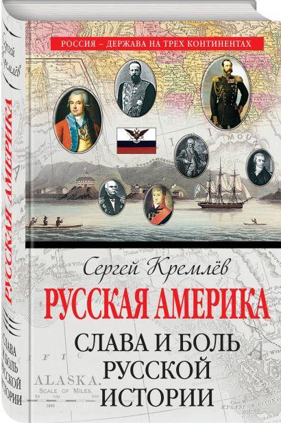 Русская Америка: слава и боль русской истории - фото 1