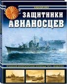 Орел А.В. - Защитники авианосцев. Японские императорские эсминцы типа «Акидзуки»' обложка книги