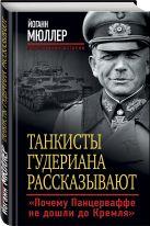 Мюллер Й. - Танкисты Гудериана рассказывают. «Почему Панцерваффе не дошли до Кремля»' обложка книги