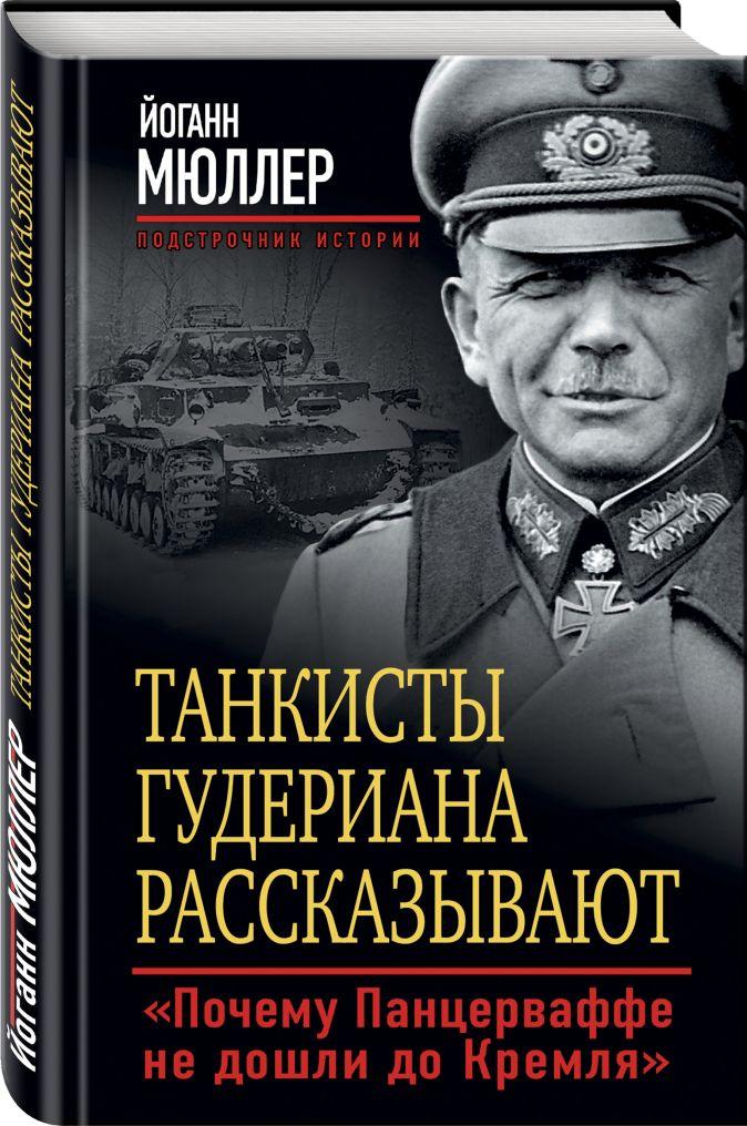 Йоганн Мюллер - Танкисты Гудериана рассказывают. «Почему Панцерваффе не дошли до Кремля» обложка книги