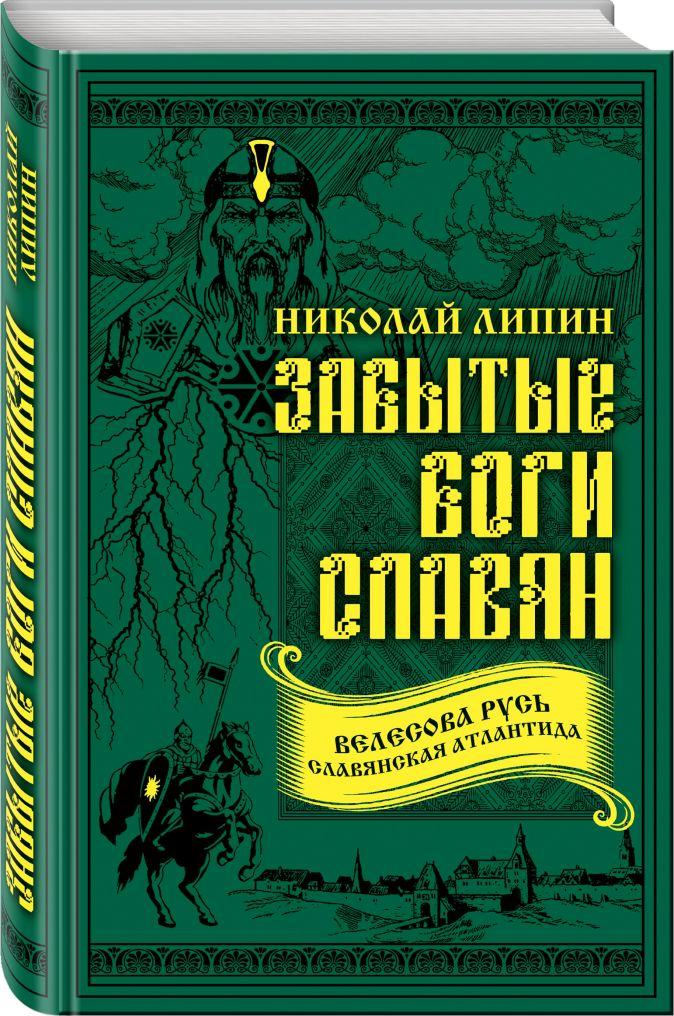 Забытые боги славян Николай Липин