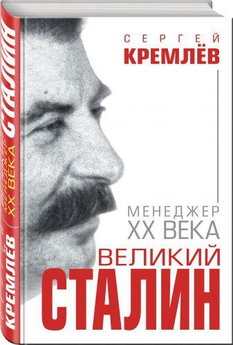 Сергей Кремлёв - Великий Сталин. Менеджер XX века обложка книги