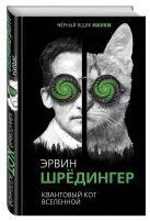 Шрёдингер Э. - Квантовый кот вселенной' обложка книги