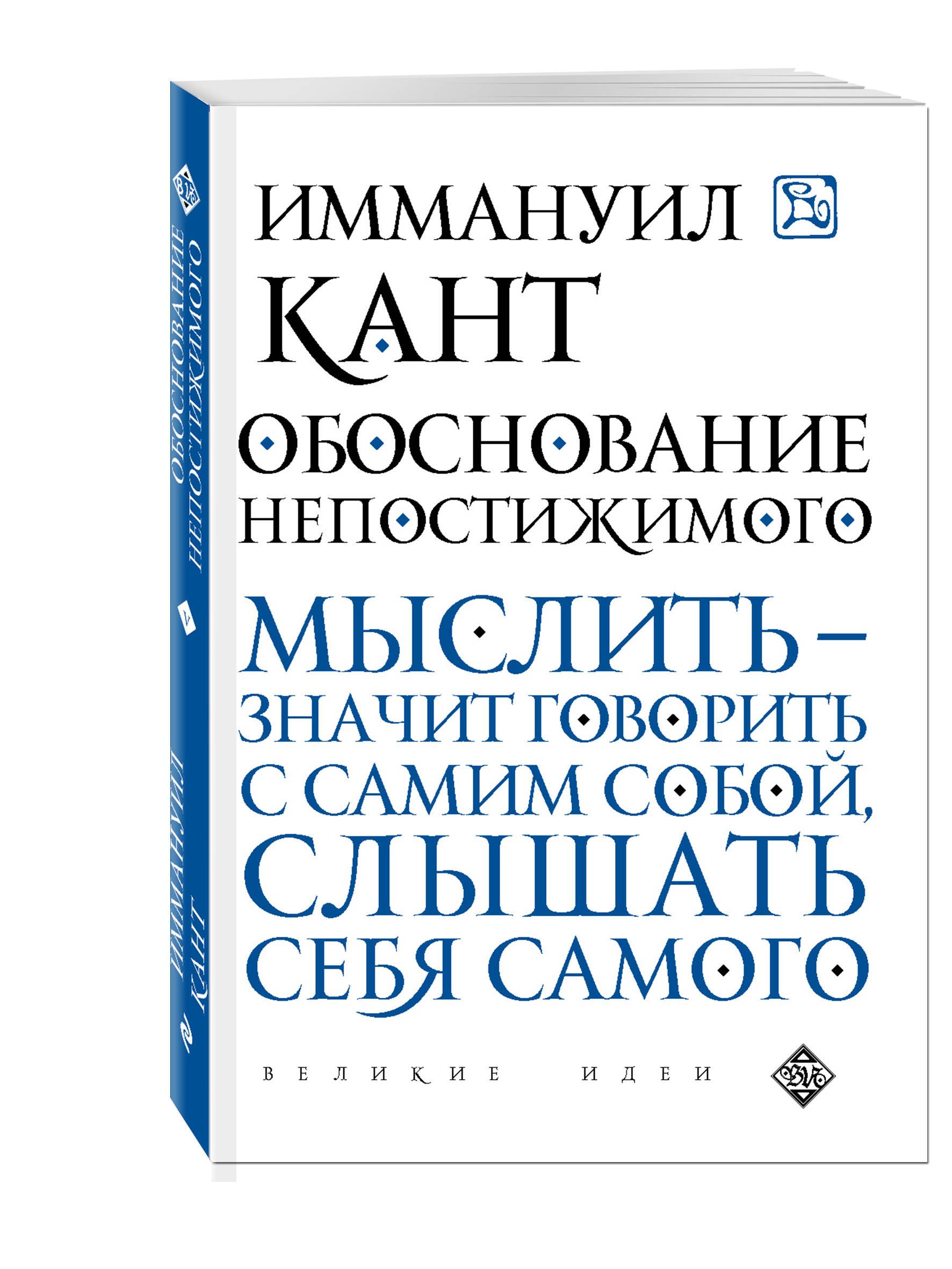 Иммануил Кант Обоснование непостижимого цена