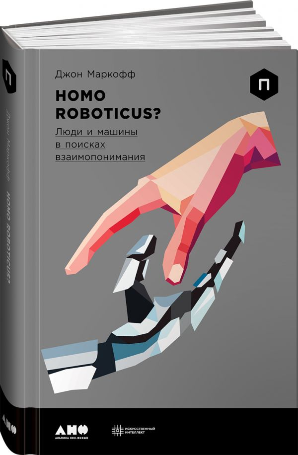 Маркофф Д. Homo Roboticus? Люди и машины в поисках взаимопонимания
