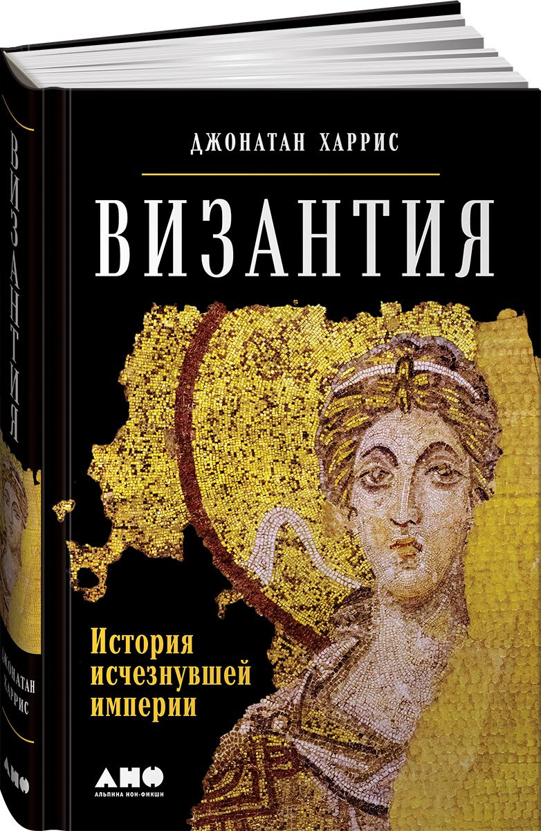 Харрис Д. Византия: История исчезнувшей империи джонатан харрис 0 византия история исчезнувшей империи