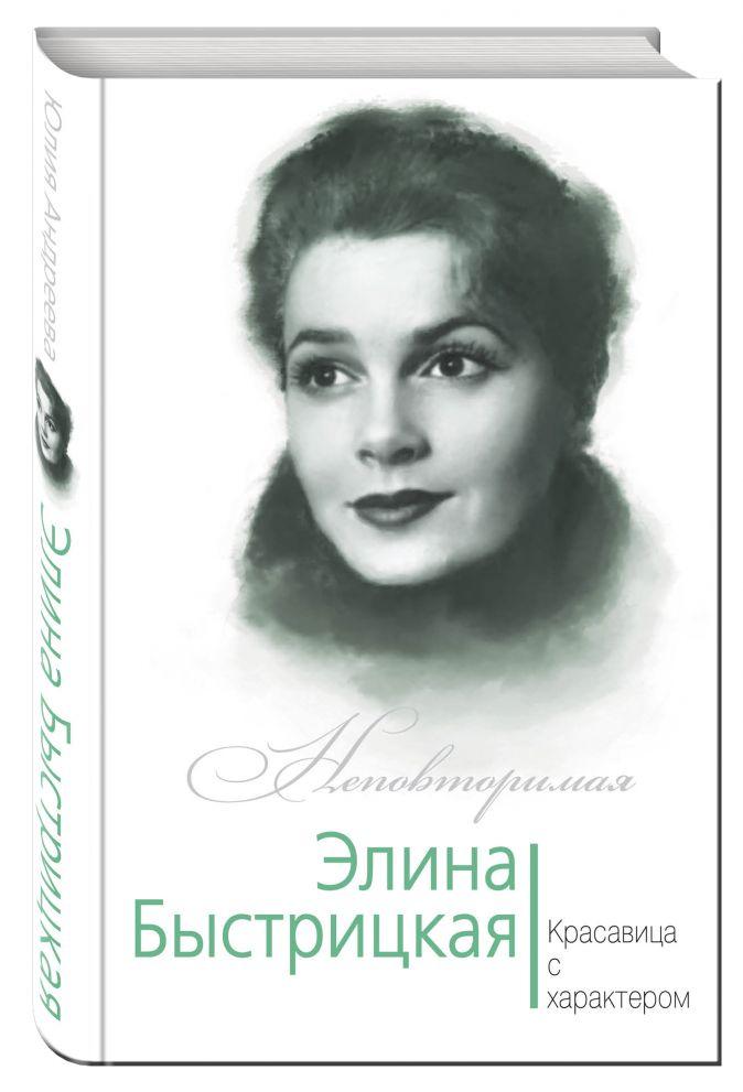 Юлия Андреева - Элина Быстрицкая. Красавица с характером обложка книги