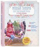 Привалова Е.С. - Модный гардероб для текстильной куклы в стиле Тильда. Полное практическое руководство. Мастер-классы и выкройки' обложка книги