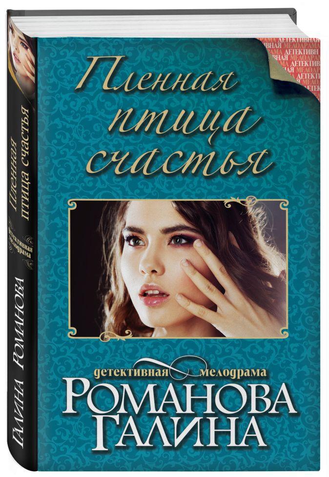 Галина Романова - Пленная птица счастья обложка книги