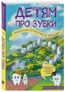 Детям про зубки. Невероятное путешествие по Зубландии (обновленное издание)