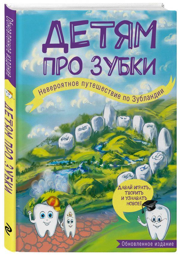 Детям про зубки. Невероятное путешествие по Зубландии (обновленное издание) Епифанова О.