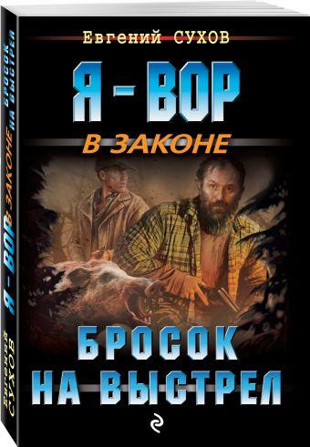 Бросок на выстрел Евгений Сухов