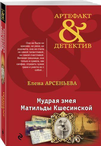 Мудрая змея Матильды Кшесинской Арсеньева Е.А.