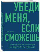 Джей Хейнрикс - Убеди меня, если сможешь' обложка книги